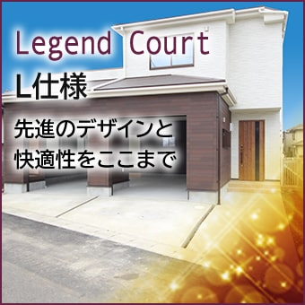 Legend Court L仕様