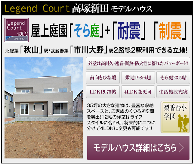 Legend Court 高塚新田